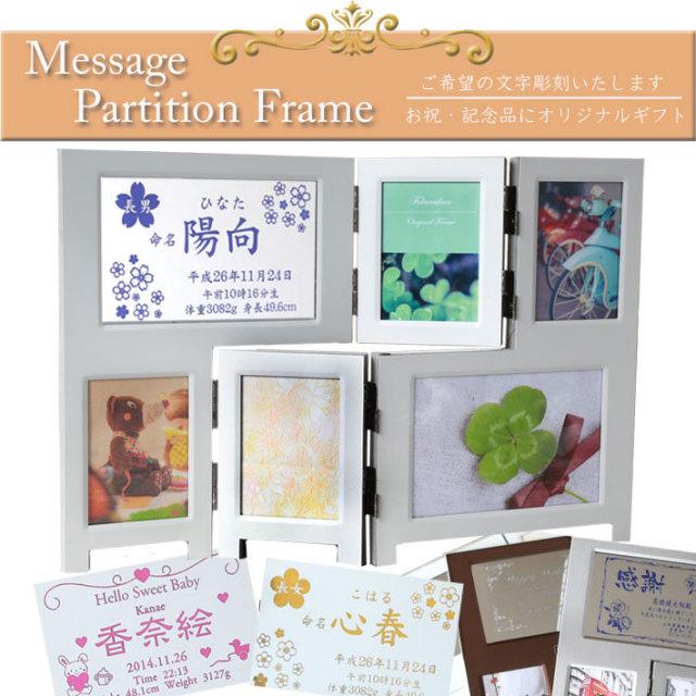 【ご出産祝い用】《名入れ》フォトフレームパーテーション【MA67-60】