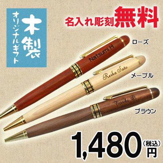木製ボールペン名入れ【3色から選択】高級ペン