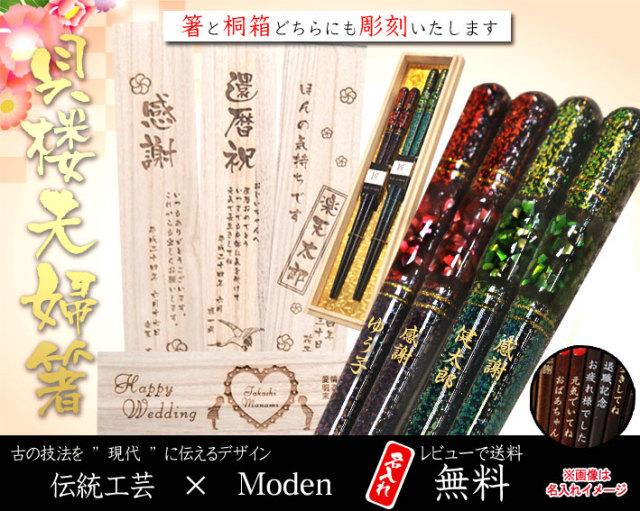 名入れ彫刻箸&彫刻桐箱高級夫婦箸(箸二膳)【貝楼夫婦箸】