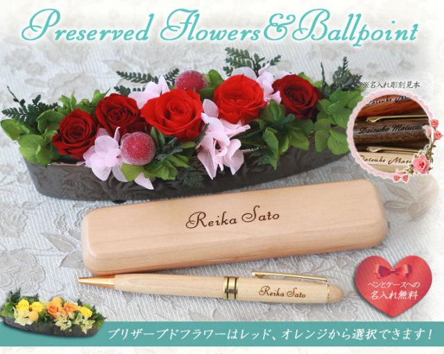木製ボールペン&ケースセット(3色より)&プリザーブドフラワー 2色から選択(レッドorオレンジ)