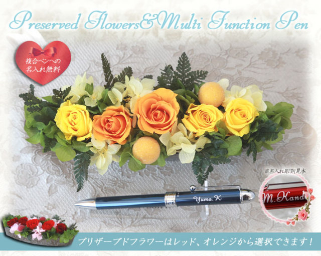 名入れ彫刻プラチナ複合ペン1本(8色より)&プリザーブドフラワー 2色から選択(レッドorオレンジ