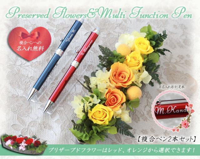 名入れ彫刻プラチナ複合ペン2本セット(8色より)&プリザーブドフラワー 2色から選択(レッドorオレンジ)