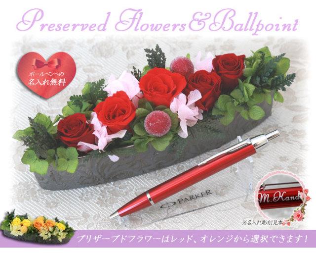 パーカーIMボールペン1本(3色より)&プリザーブドフラワー 2色から選択(レッドorオレンジ)
