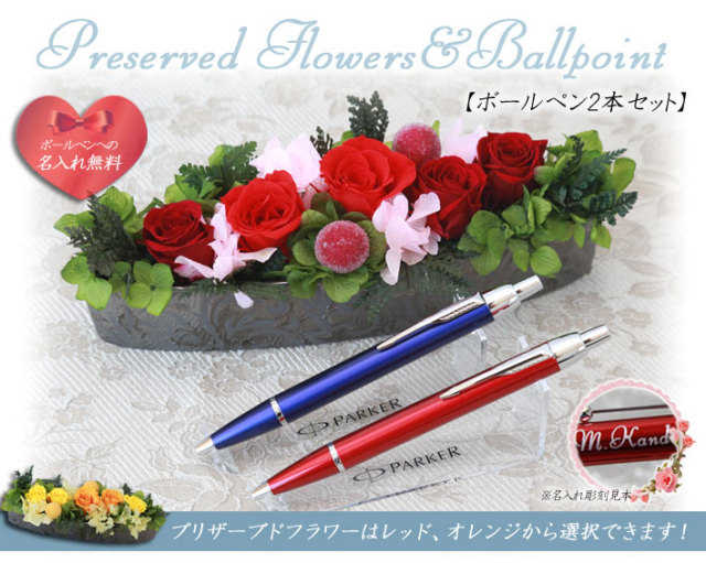 パーカーIMボールペン2本セット(3色から)&プリザーブドフラワー 2色から選択(レッドorオレンジ)