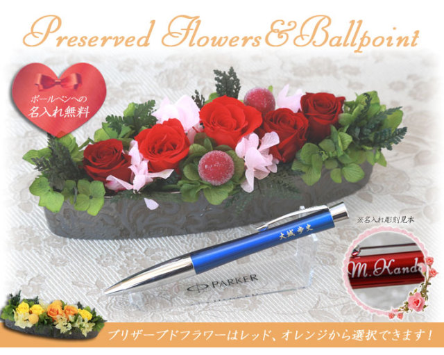 パーカー アーバン ボールペン1本(3色より)&プリザーブドフラワーSA2(オレンジ)ギフトセット