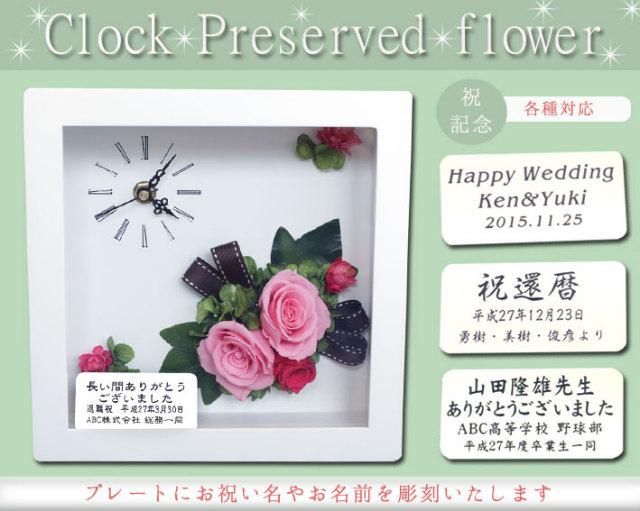 《名入れ彫刻》プリザーブドフラワークロックSD-5422P花時計
