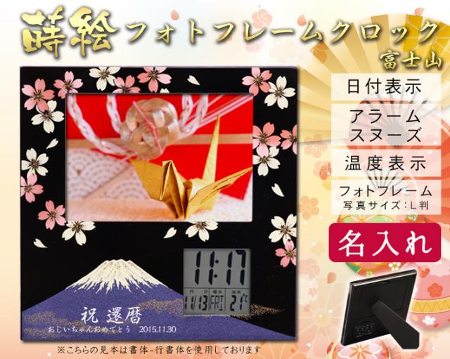 《名入れ》富士山蒔絵フォトフレームクロック8881F