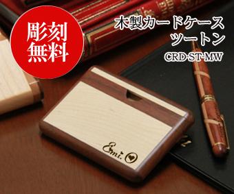 木製カードケース10枚収納タイプ (ツートン)メープル&ウォルナットCRD-ST-MW