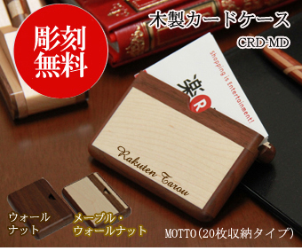 木製カードケース 20枚収納タイプMOTTO (2色から選択)CRD-MT【ササキ工芸】