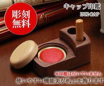 キャップ印鑑INK-CAP 名入れ彫刻