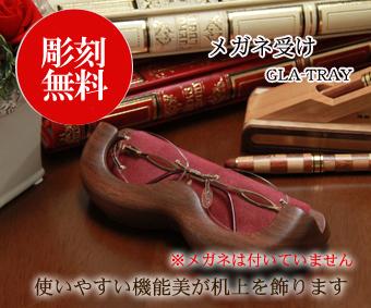 メガネ受け(めがね置き)GLA-TRY 名入れ彫刻