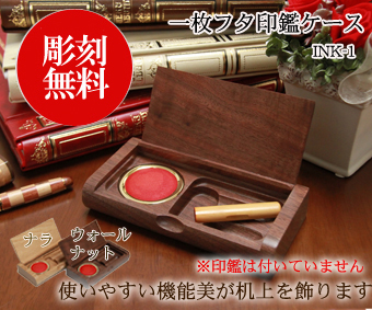 一枚フタ印鑑ケース(2色から選択)INK-1