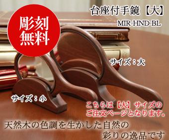 台座付手鏡(L)MIR-HND-BL 名入れ彫刻