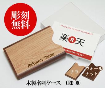 木製名刺ケース(2色から選択)CRD-MC ササキ工芸