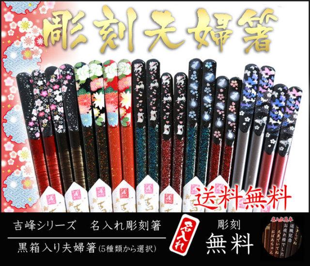 夫婦箸名入れ彫刻箸吉峰シリーズ黒箱入り(5種類から選択)