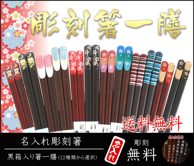 箸一膳名入れ彫刻箸黒箱入り(12種類から選択)