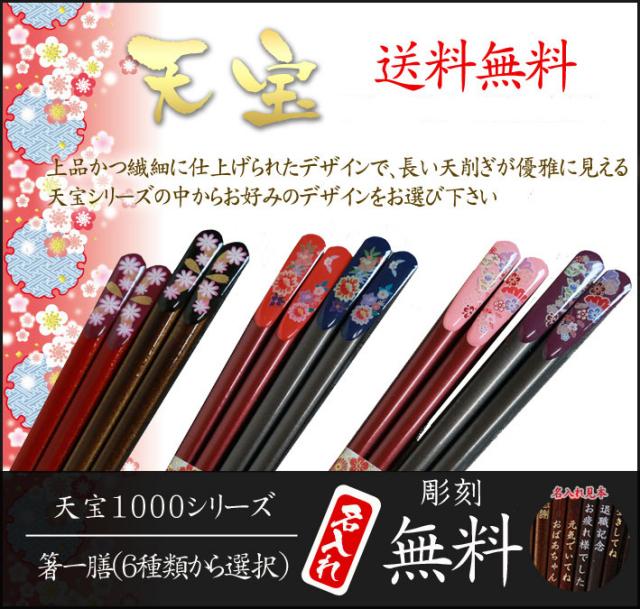 箸一膳名入れ彫刻黒箱天宝シリーズ1000(6種類から選択)