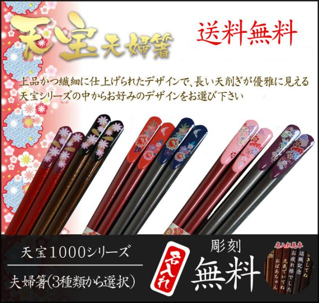 夫婦箸名入れ彫刻敬老の日ギフト!黒箱天宝シリーズ1000(3種類から選択)