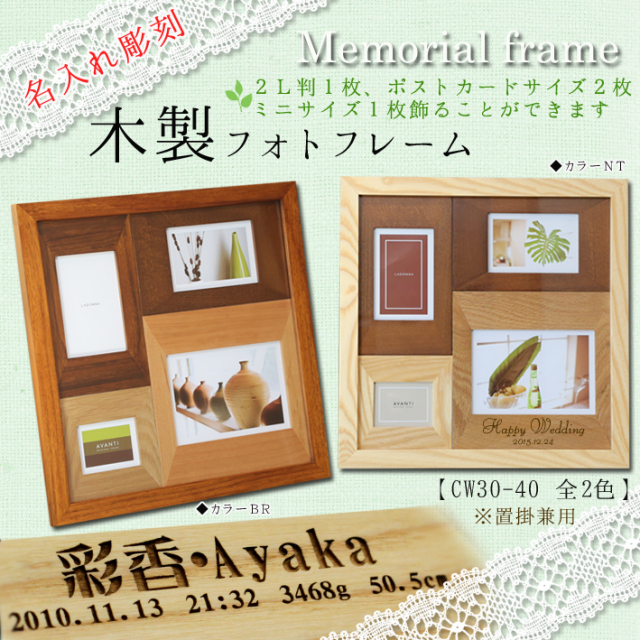LADONNA picture frame フォトフレーム【CW30/40】2色から選択