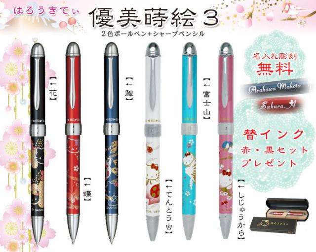 はろうきてぃ複合ペン全6種SAILOR