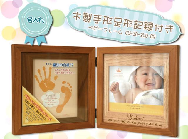 《出産祝い》手がた・足がた記録木製ベビーフレーム【CW30-2LD-BR】