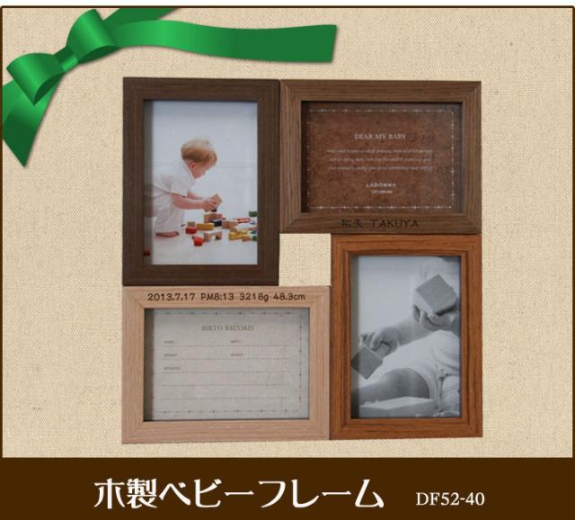 ラドンナ木製フォトフレーム【DF52-40】