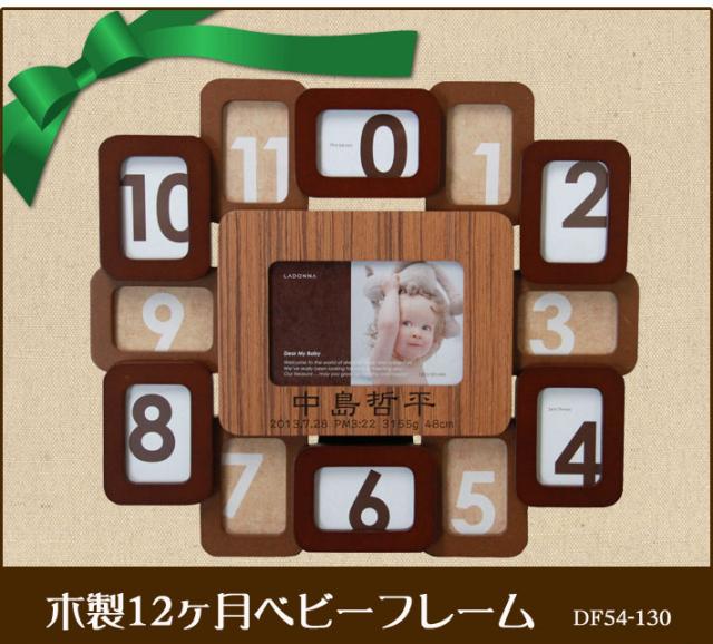 《出産祝い》木製12ヶ月ベビーフレーム【DF54-130】