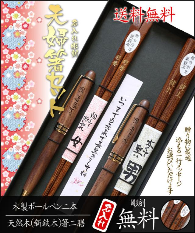 箸 ギフトセット名入れ木製夫婦箸&木製ボールペン二本