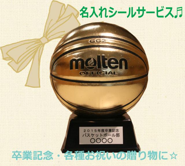 モルテンバスケットボール(ゴールド)molten 記念サインボール【BGG2GL】