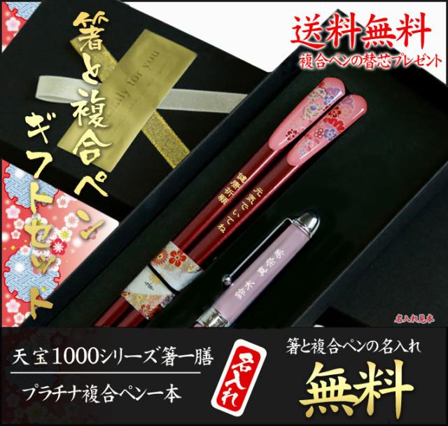 名入れ箸一膳&名入れペンのギフトセット名入れ彫刻高級箸(天宝1000)一膳&プラチナ複合ペンPLATINUM・MWB1000C