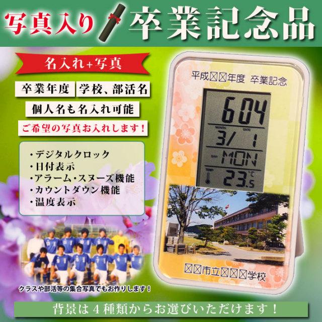 《名入れ+写真》卒業記念品写真入りオリジナルデジタルクロック【福時計】