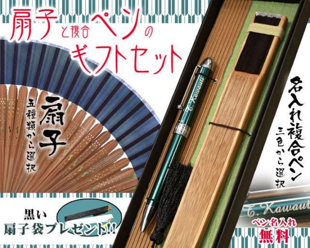 名入れ彫刻ペン扇子(全5種類)&プラチナ複合ペン(全3色)ギフトセットPLATINUM/MWB1000C