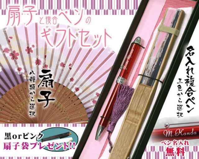 名入れ彫刻ペン扇子(全8種類)&プラチナ複合ペン(全3色)ギフトセットPLATINUM/MWB1000C