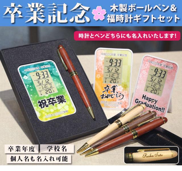 《名入れ》オリジナルデジタルクロック&木製ボールペンのギフトセット【福時計ギフトセット