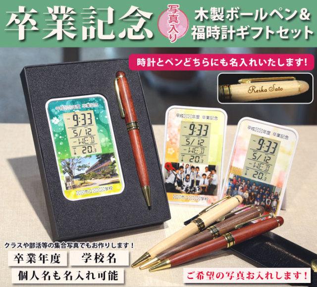 《名入れ》卒業記念品写真入り!オリジナルデジタルクロック&木製ボールペンのギフトセット【福時計ギフトセット