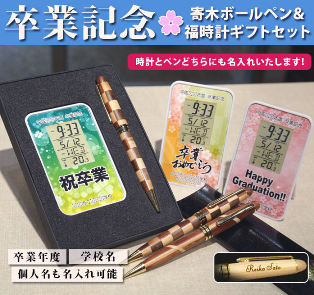 《名入れ》オリジナルデジタルクロック&木製寄木ボールペンのギフトセット【福時計ギフトセット】