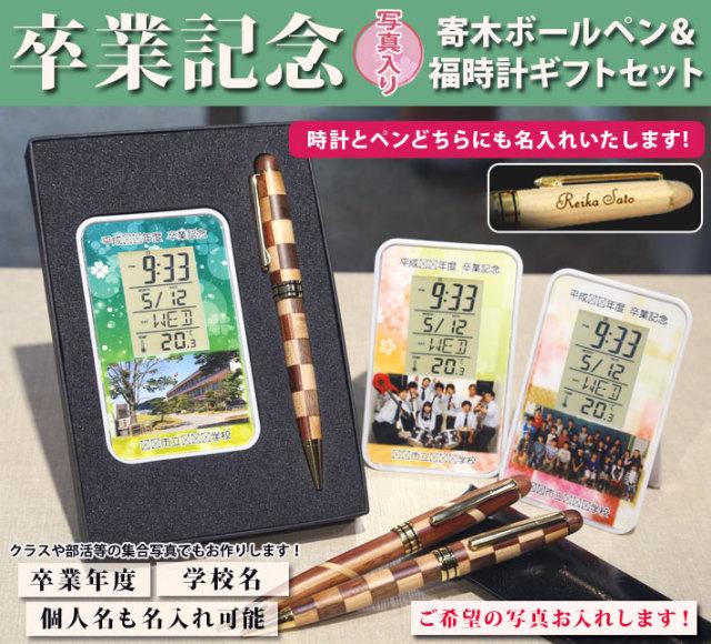 《名入れ》卒業記念写真入り!オリジナルデジタル時計&木製寄木ボールペンのギフトセット【福時計ギフトセット】