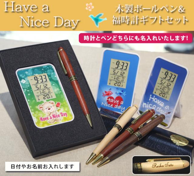 《名入れ》Have a Nice Dayオリジナルデジタルクロック&木製ボールペンのギフトセット【福時計ギフトセット】