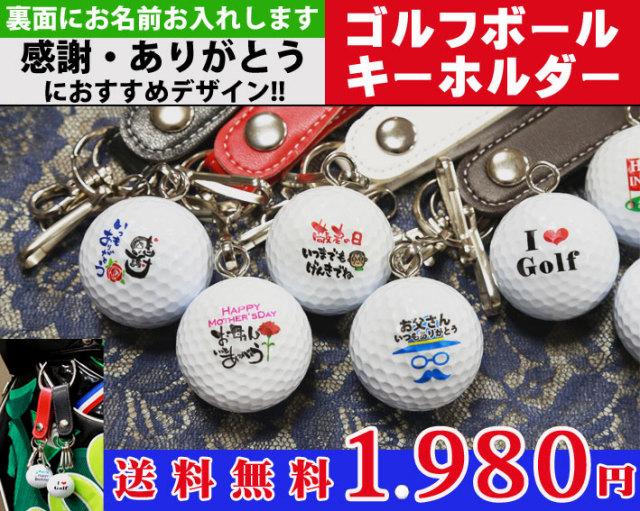 名入れゴルフボールキーホルダー/感謝・ありがとうデザイン