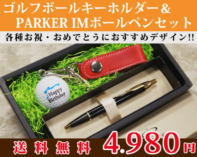 名入れゴルフボールキーホルダー&パーカーIMボールペンのギフトセット/お祝・おめでとうデザイン