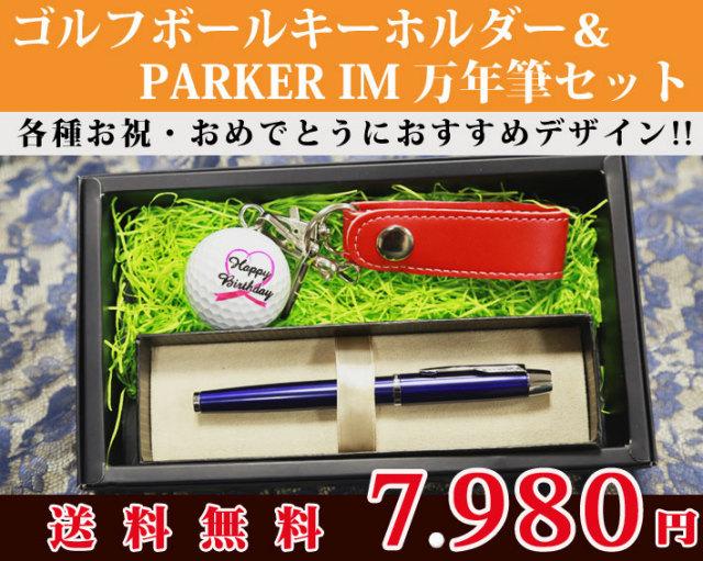 名入れゴルフボールキーホルダー&パーカーIM万年筆のギフトセット/お祝・おめでとうデザイン