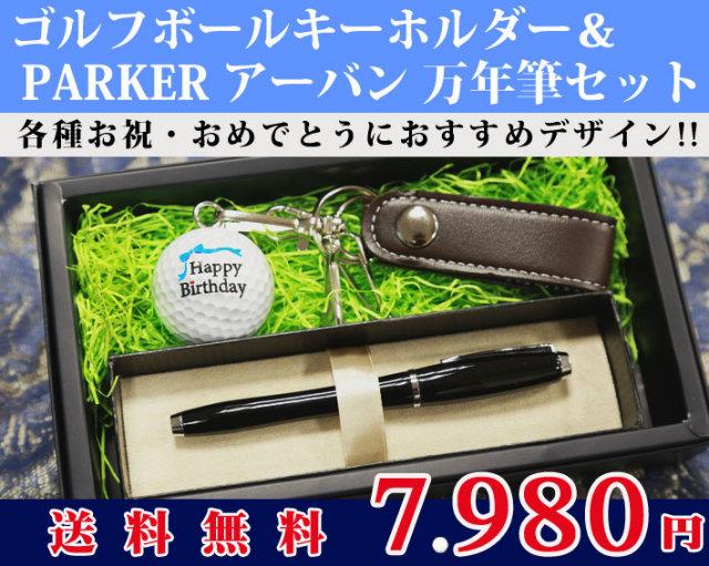 名入れゴルフボールキーホルダー&パーカーアーバン万年筆のギフトセット/お祝・おめでとうデザイン