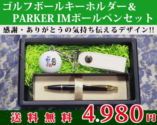 名入れゴルフボールキーホルダー&パーカーIMボールペンのギフトセット/感謝・ありがとうデザイン