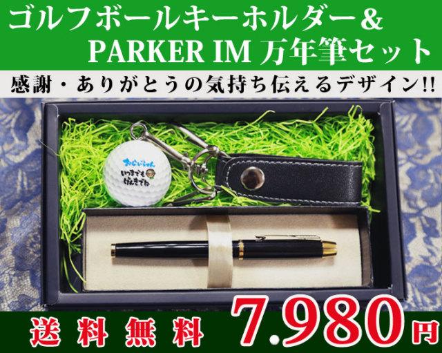 名入れゴルフボールキーホルダー&パーカーIM万年筆のギフトセット/感謝・ありがとうデザイン