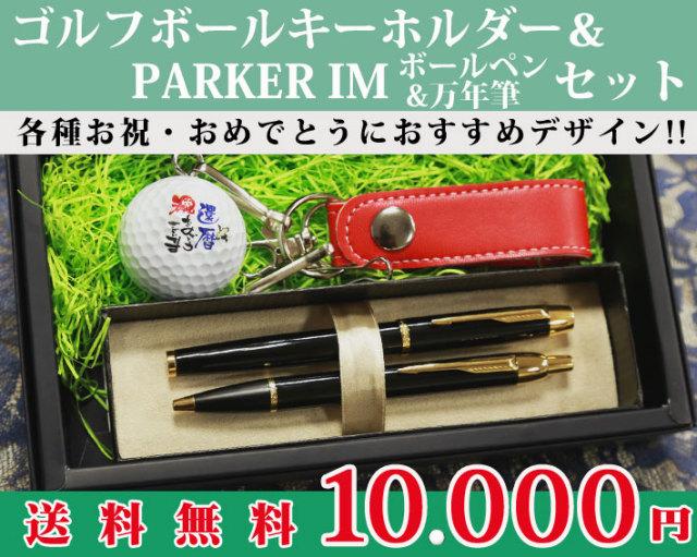 名入れゴルフボールキーホルダー&パーカーIMボールペンと万年筆のギフトセット/お祝・おめでとうデザイン