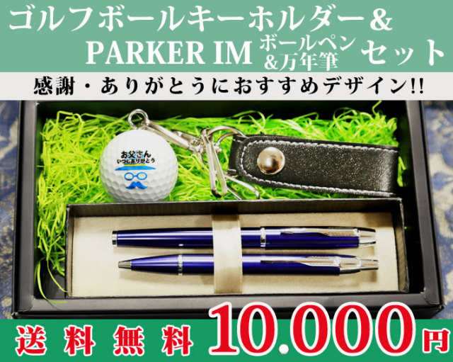 名入れゴルフボールキーホルダー&パーカーIMボールペンと万年筆のギフトセット/感謝・ありがとうデザイン