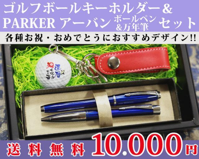 名入れゴルフボールキーホルダー&パーカーアーバンボールペンと万年筆のギフトセット/お祝・おめでとうデザイン