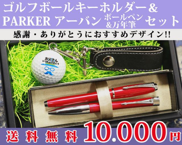 名入れゴルフボールキーホルダーとパーカーアーバンボールペンと万年筆のセット,感謝・ありがとうデザイン