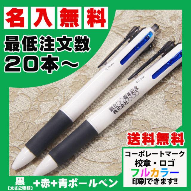 名入れ無料3色プラスワンボールペン黒+赤+青ボールペン