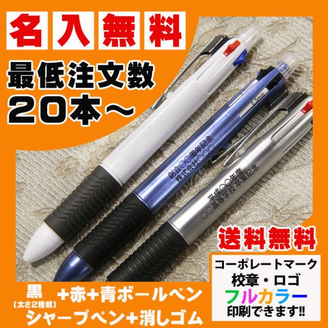 名入れ無料多機能ペン〈マルチファンクションペン〉黒+赤+青ボールペン+シャープペン+消しゴム